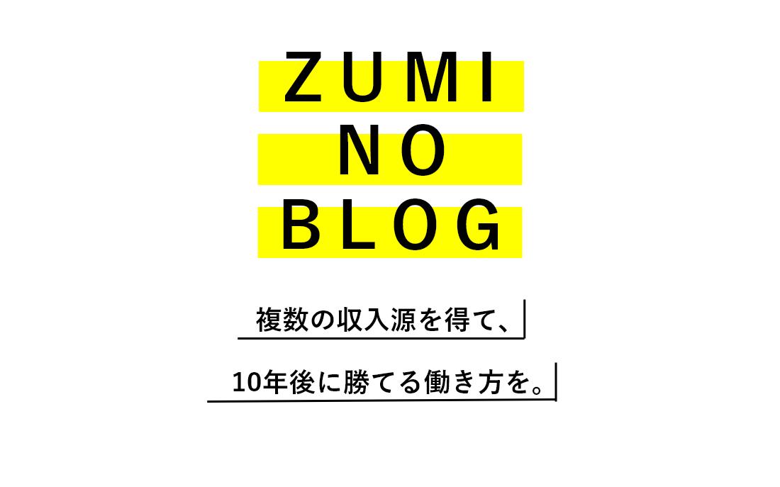 ズミのブログ